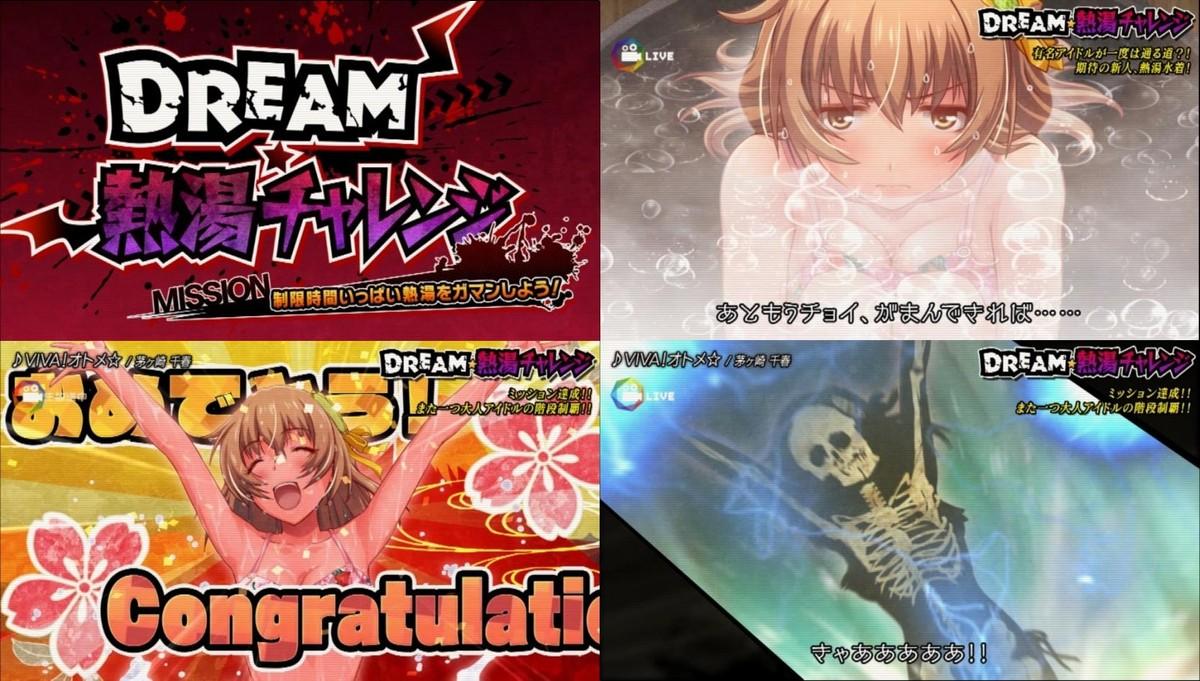 idol-death-game-tv_160810