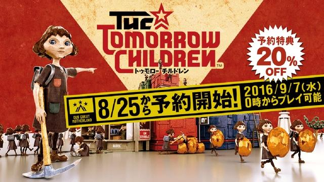 tomorrow-children_160817