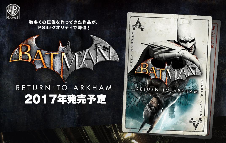 batman-rta_160909