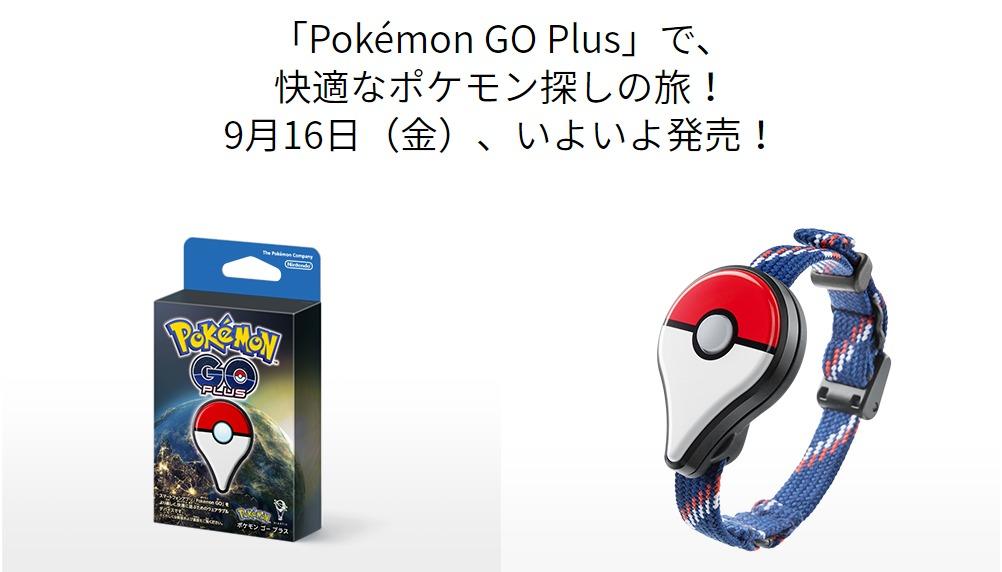 pokemo-go-plus_160908