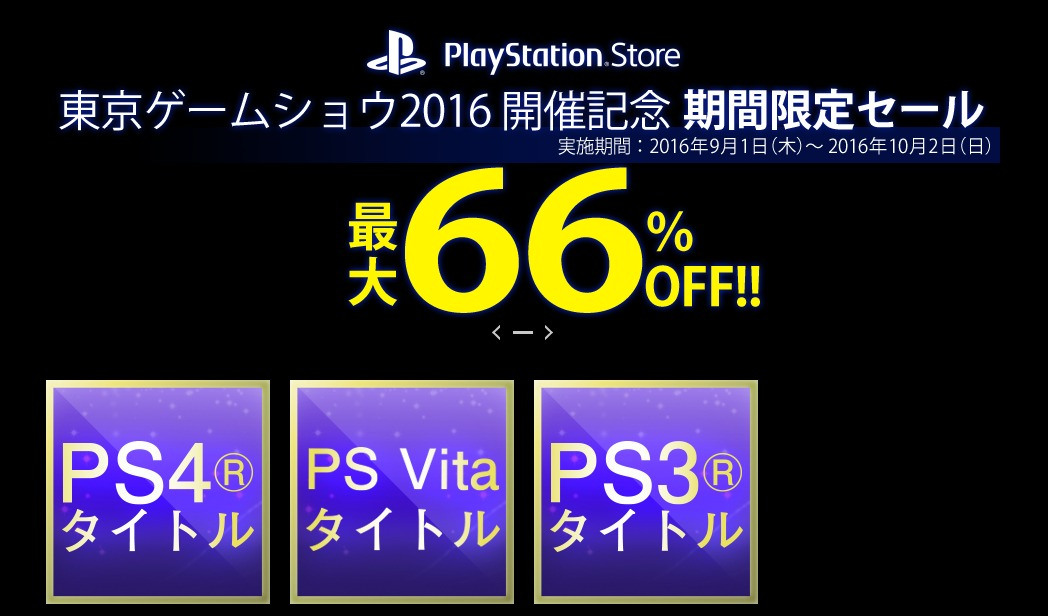 ps-store-tgs2016-sale_160901