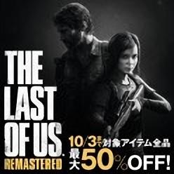 the-last-of-us-sale_160921