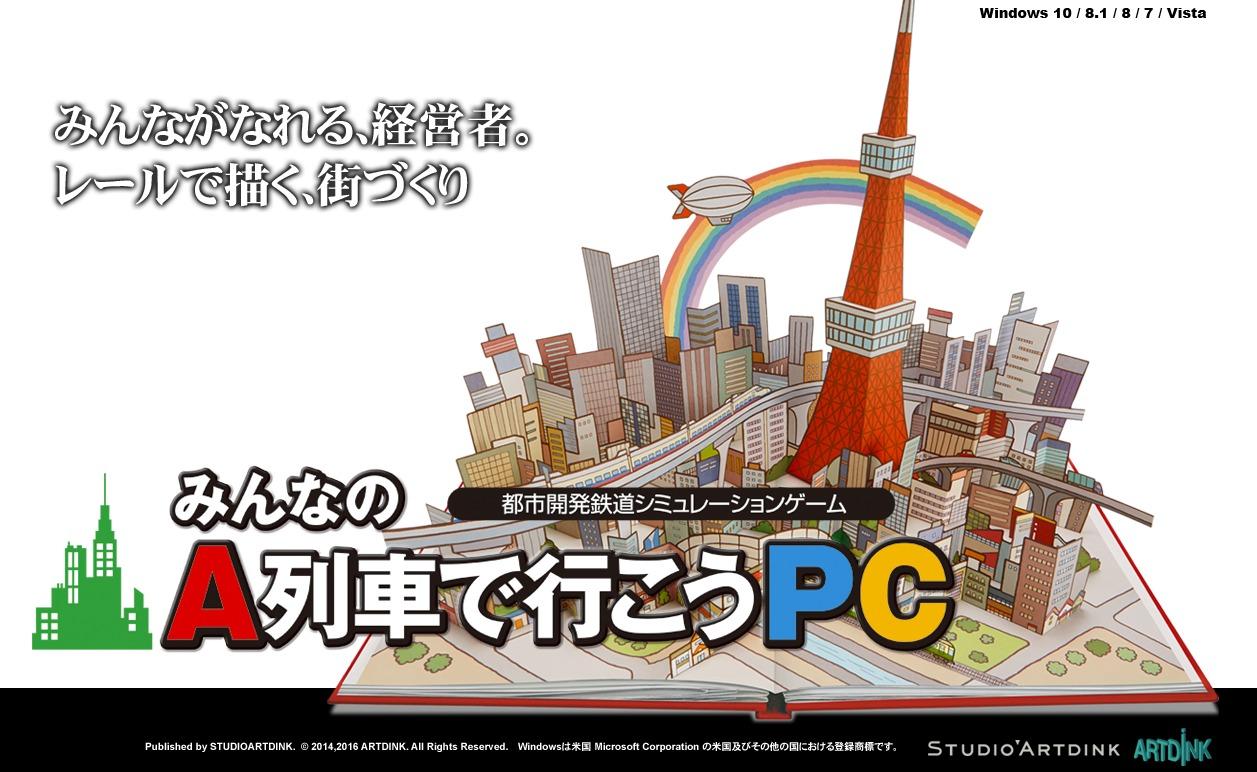 a-train-pc-logo_161019