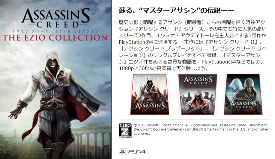 assassincreed-ezio-collection
