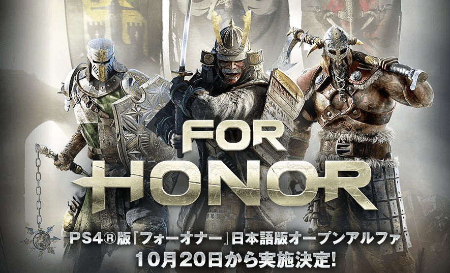 for-honor_161013