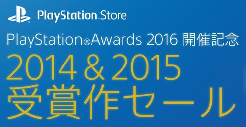 ps-store-ps-awards-sale_161004