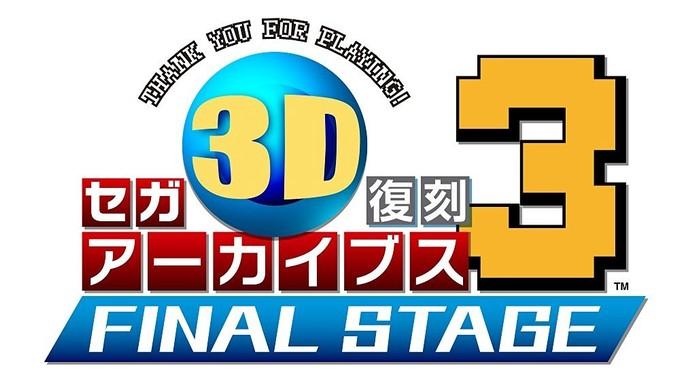 sega3d-fukkoku-archives3-fs_161014