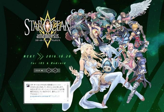 starocean-anamnesis_161017