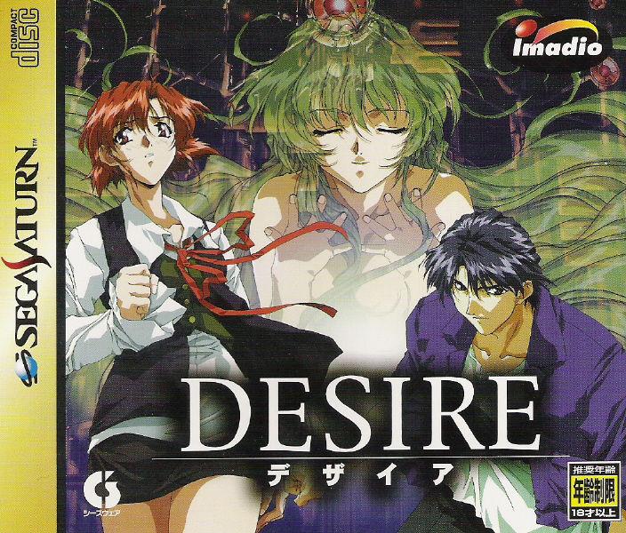 desire_161108