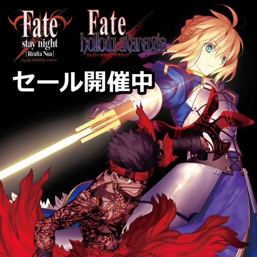 fate-sale_161110