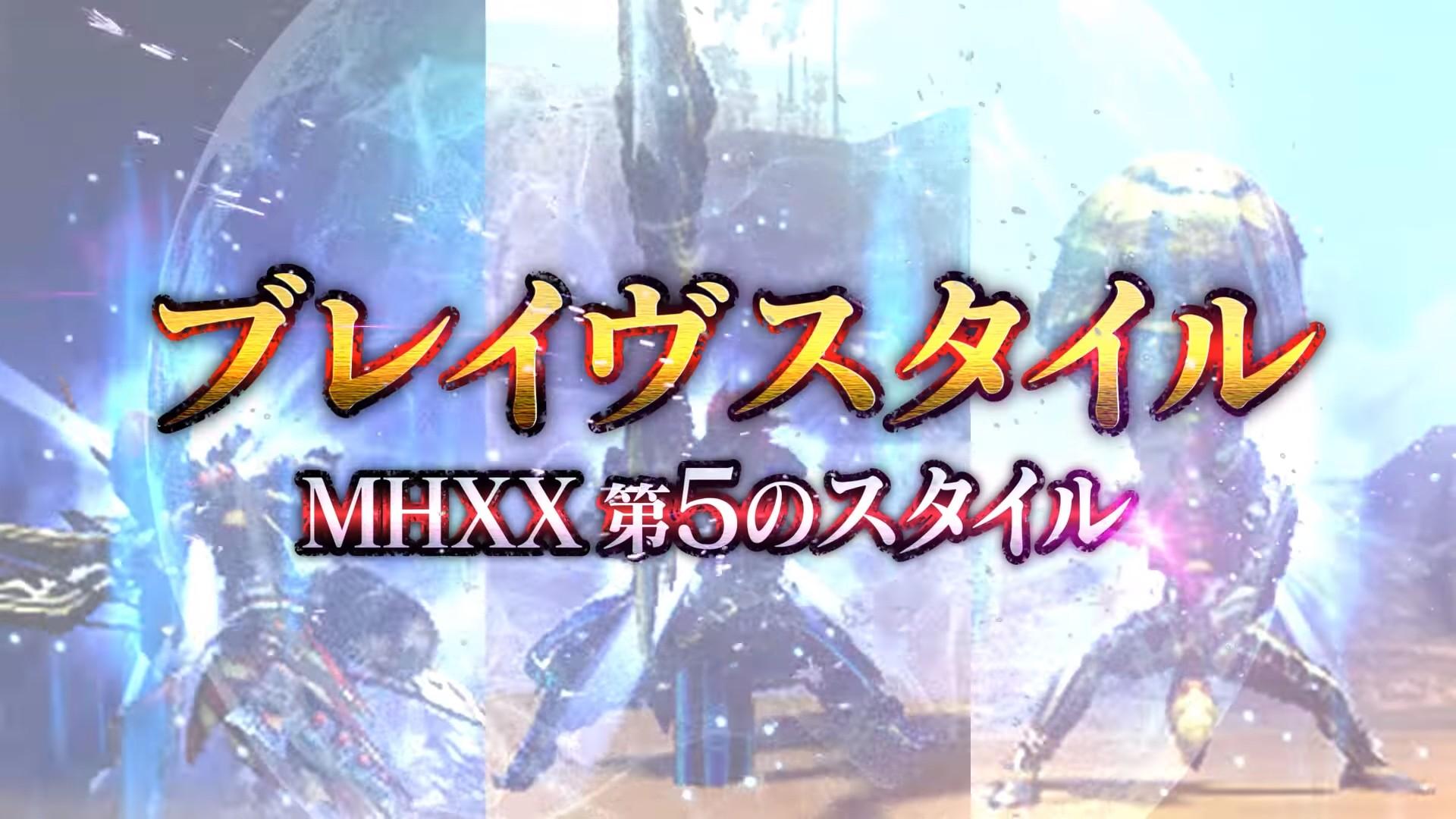 mhxx_161109
