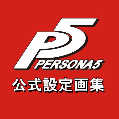 persona5_161117
