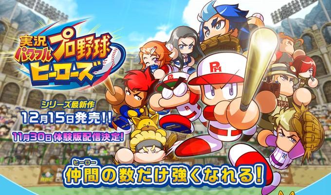 powerpro-heroes_161111