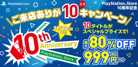 ps-store-sale_161107