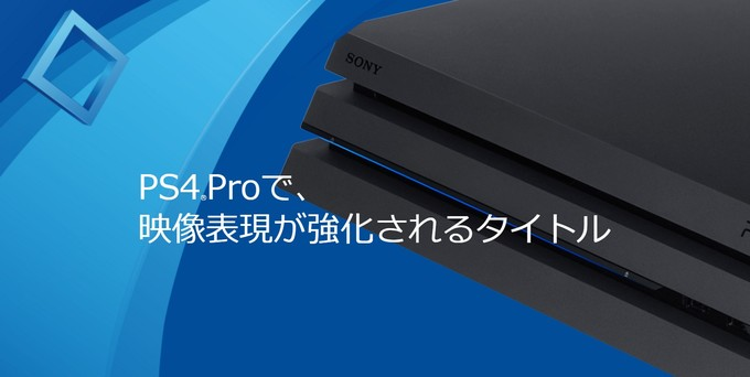 ps4-pro-enhanced_161110