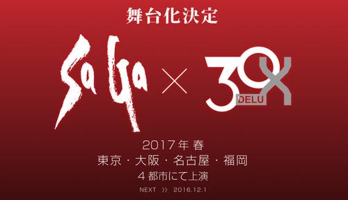 saga-butaika_161123