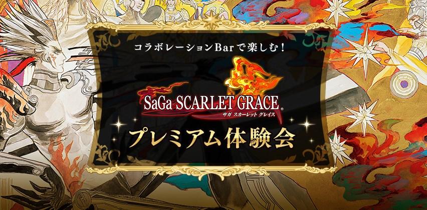 saga-sg-ptk_161110
