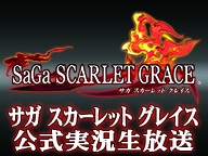 saga-sg_161110