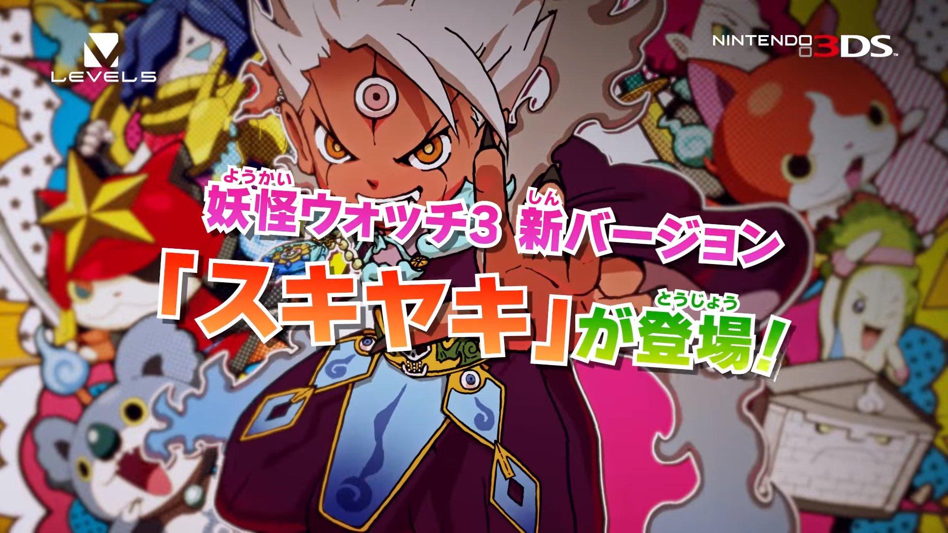 youkai-watch3-sukiyaki_161117