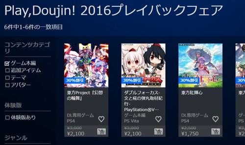 play-doujin_161207