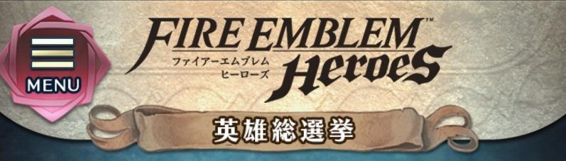 fe-heroes_170209