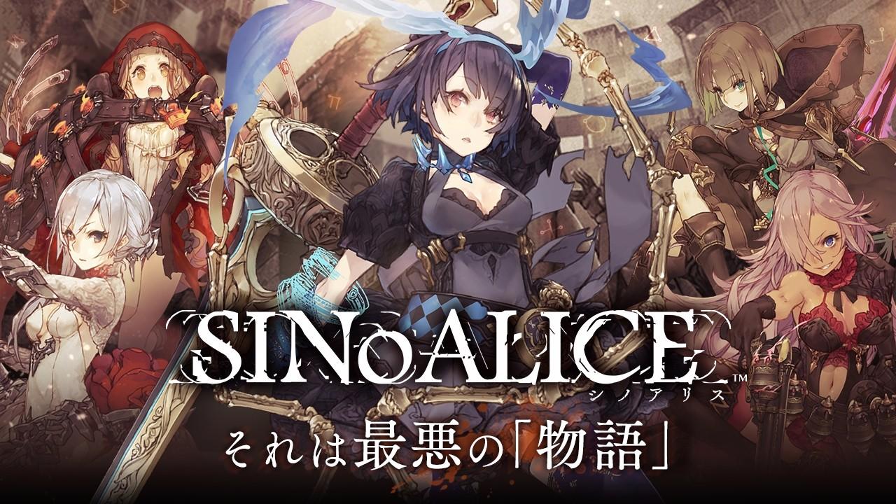 sinoalice_170222