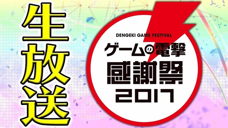 dengekikansyasai2017_170302