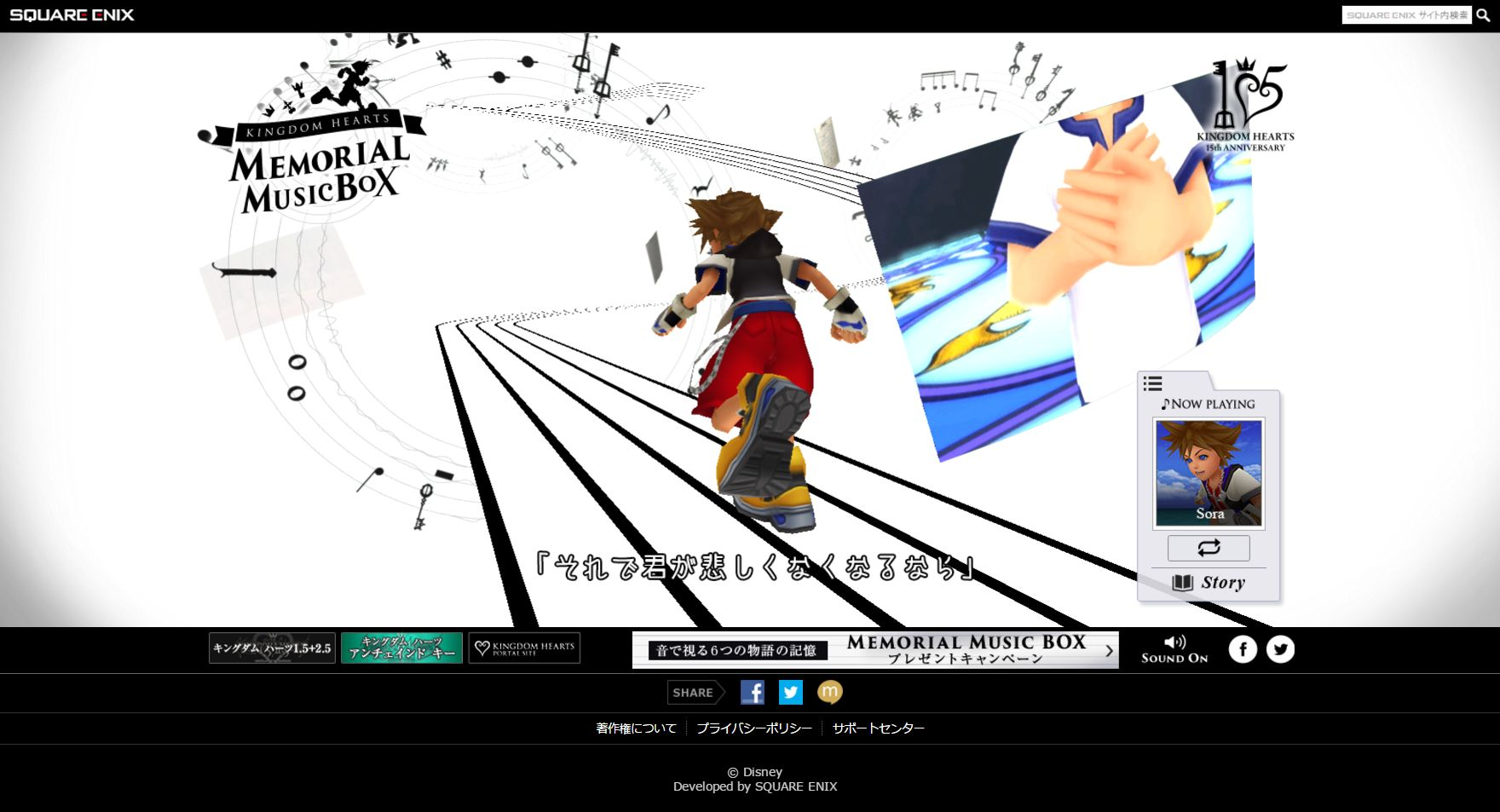 kh-memorial-musicbox_170309 (3)