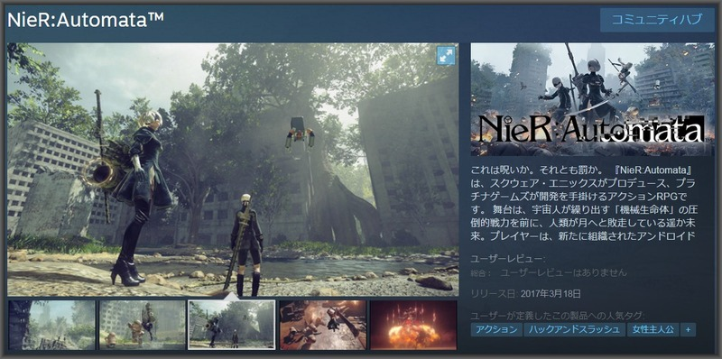nier-automata-steam_170314