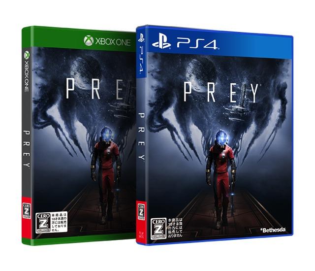 prey_170307