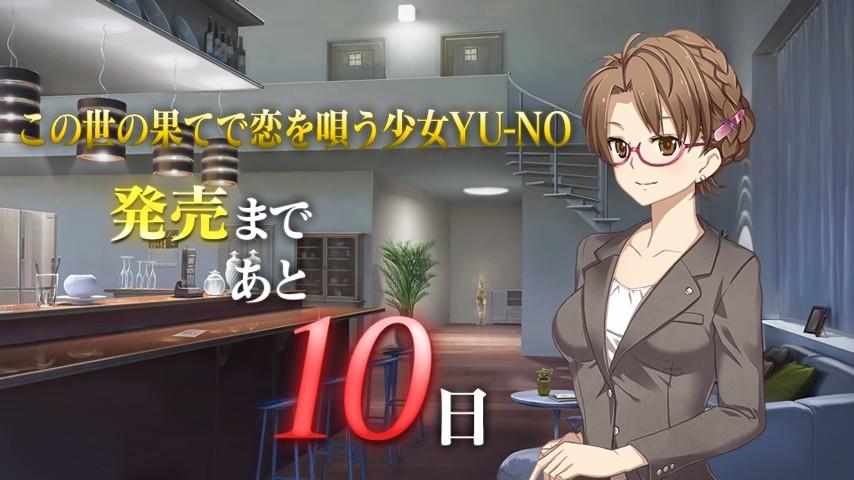 yu-no_170306