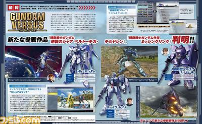 PS4『ガンダムバーサス』Hi-νガンダムやスレイブ・レイスなど新たな参戦機体が判明!クローズドオンライン体験会の実施もOriginal text