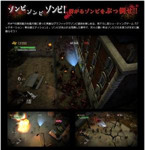dead-nation_ps4_vita