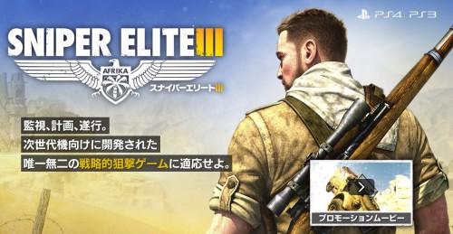 FireShot Screen Capture #226 - 'スナイパーエリート3 公式サイト I スパイク・チュンソフト' - www_spike-chunsoft_co_jp_se3