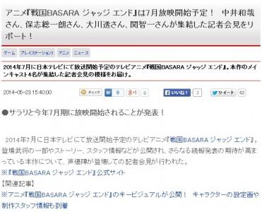 sengoku-basara-judge-end_140523(2)