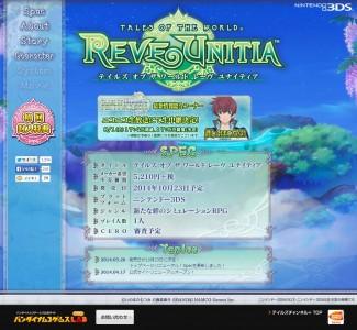tow-reve-unitia_140526