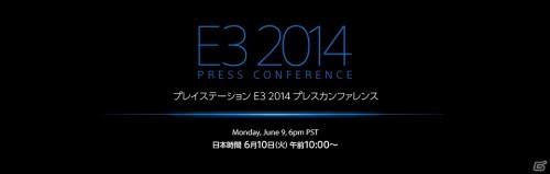 e32014-sce-press-conference_14060900