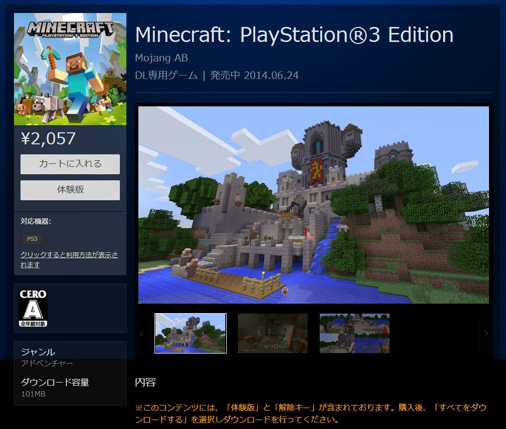 minecraft-ps3-edition_140624