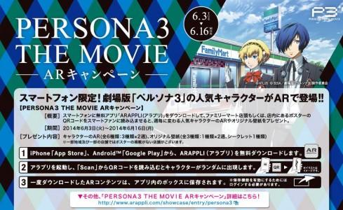 persona-movie-campaign_140603