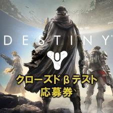 destiny_140703