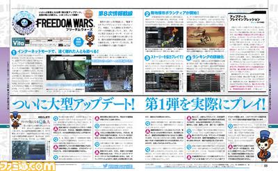 freedom-wars_140729