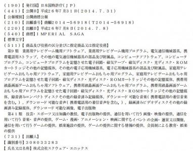 imperialsaga_140731