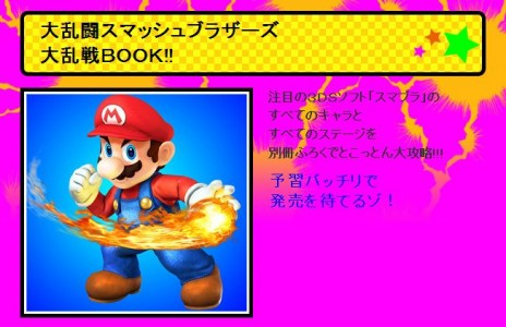 smash-bros-3ds_140716