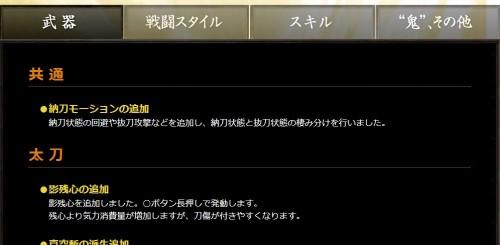 toukiden-kiwami_kaizen_14071600
