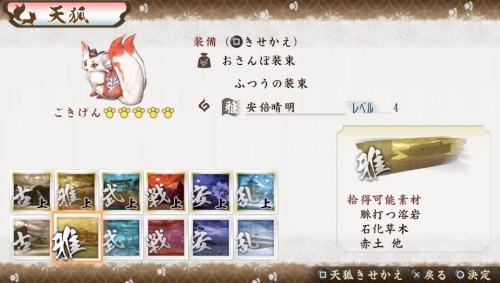 toukiden-kiwami_tenko_140717 (2)