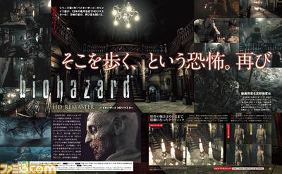 biohazard-hd_140805