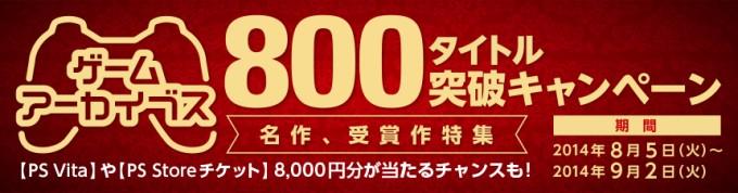 ga800c_140805