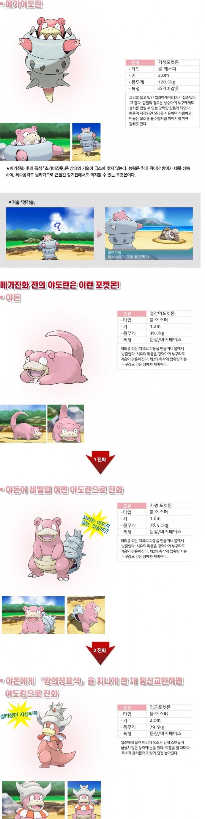 pokemon-oras (1)