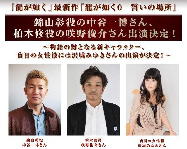 ryu-ga-gotoku-zero_140828