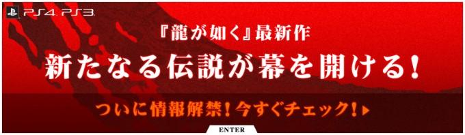 ryu-ga-gotoku_newinfo_140804